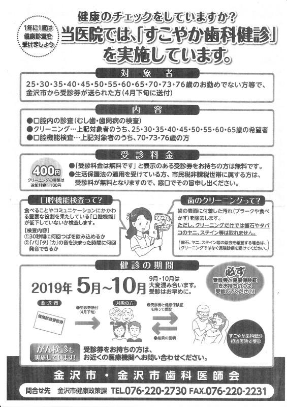 金沢市すこやか健診.jpg