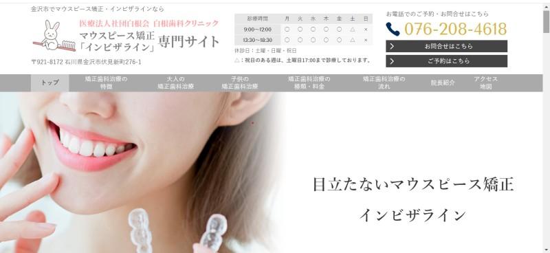 スクリーンショット 2020-09-16 112750(矯正専門サイト).jpg