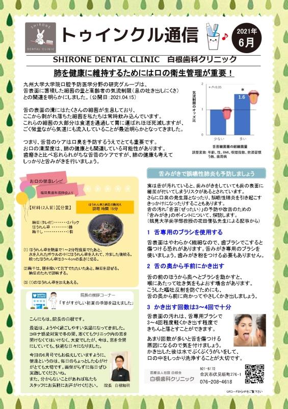トゥインクル通信(6月号)_page-0001.jpg