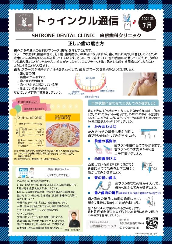 トゥインクルクラブ7月号_page-0001.jpg