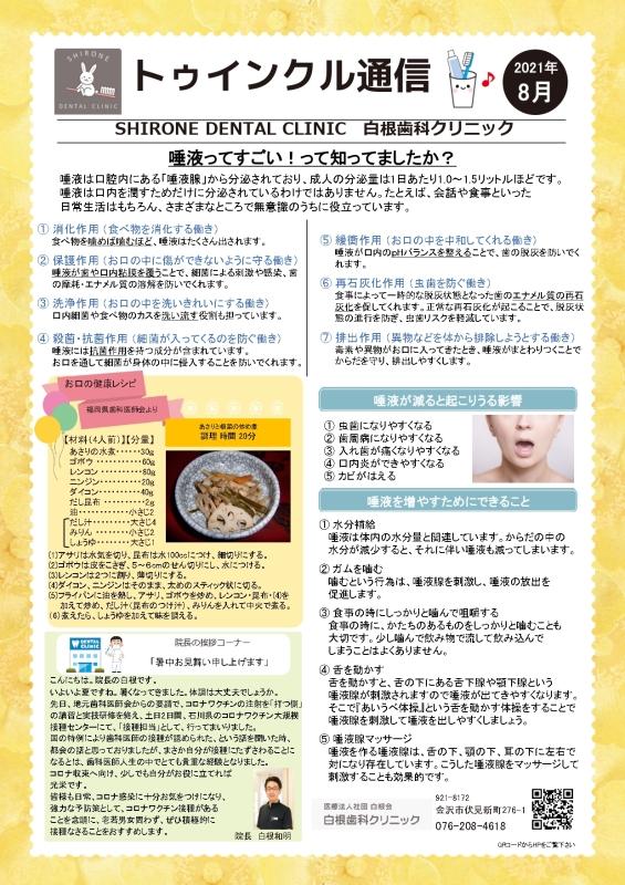 トゥインクル通信8月号_page-0001 (1).jpg
