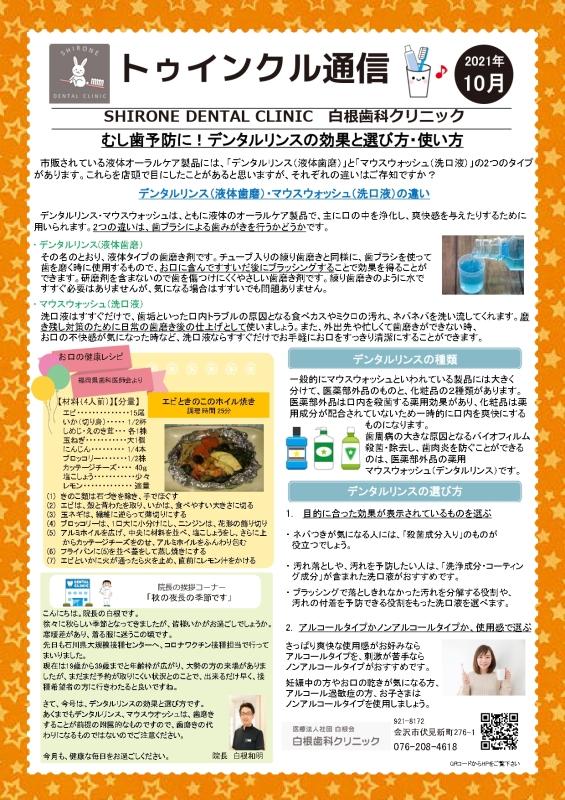 トゥインクル通信10月号_page-0001 (5).jpg